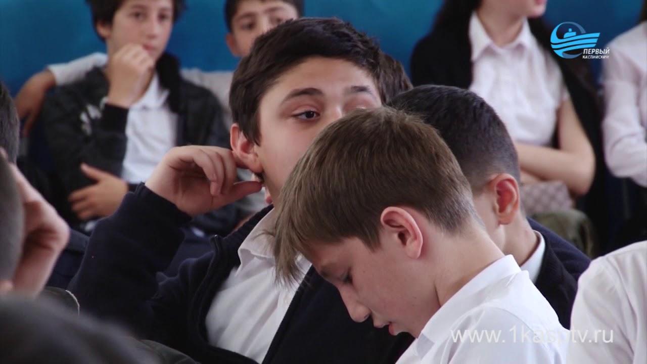 В преддверии летних каникул сотрудники полиции проводят профилактические встречи с учащимися общеобразовательных школ Каспийска