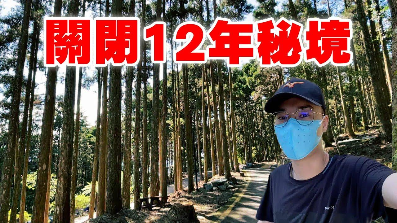 英雄神秘客EP36 - 關閉十二年的秘境 藤枝國家森林遊樂區!