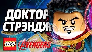 LEGO Marvel's Avengers Прохождение - ДОКТОР СТРЭНДЖ