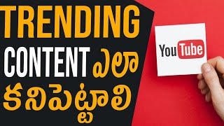 3 Ways To Find Trending Content For Youtube Videos In Telugu || How To Find Trending Content Telugu