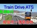 Train Drive 2 快速急行 姫宮市→浅草元町 の動画、YouTube動画。
