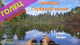 Русская рыбалка 4 озеро Куори Голец на большой яме