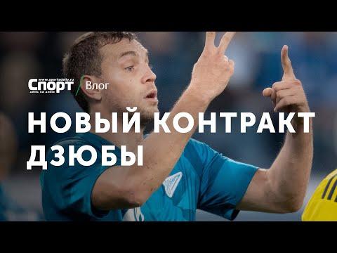 НОВЫЙ КОНТРАКТ ДЗЮБЫ - 8 РУБ/СЕК. ДВА КОМПОТА