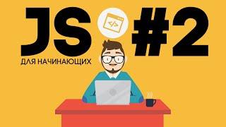 JavaScript для начинающих - Куда и как подключать JS | Hello World | Синтаксис