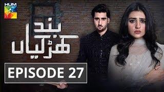 Band Khirkiyan Episode #27 HUM TV Drama 1 February 2019