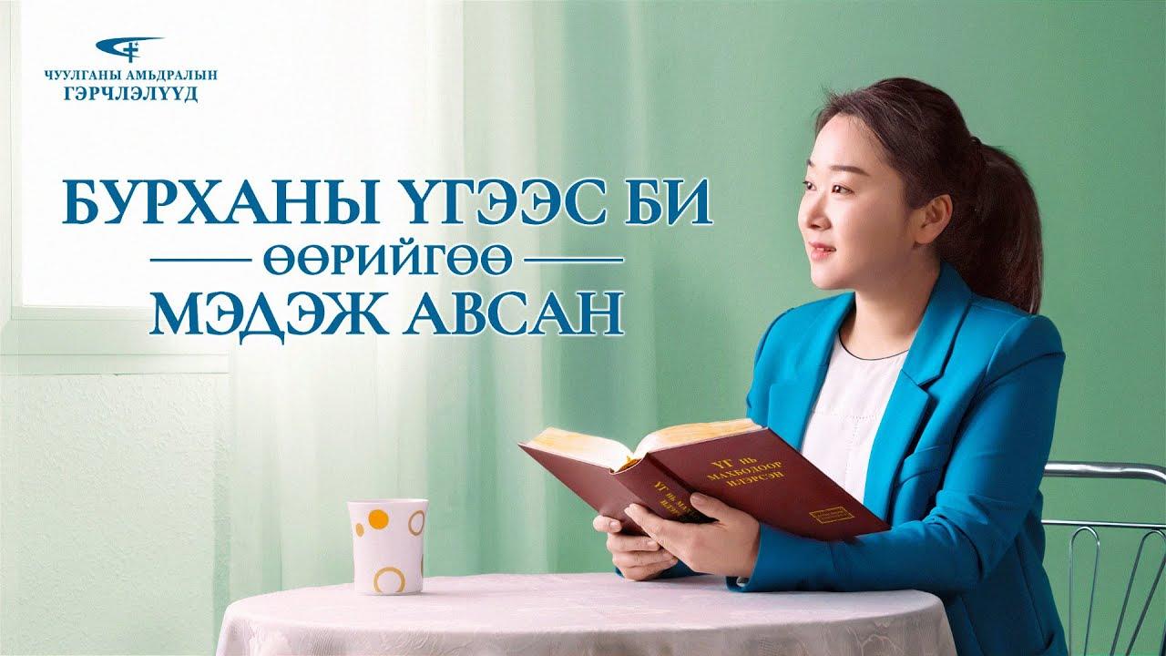 """Христэд итгэгчдийн туршлагын тухай гэрчлэл """"Бурханы үгээс би өөрийгөө мэдэж авсан"""""""