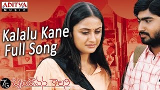 Kalalu Kane Full Song ll 7G Brundhavana Colony ll R Krishna, Soniya ...
