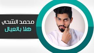 محمد الشحي - هلا بالعيال  (النسخة الأصلية) | 2015