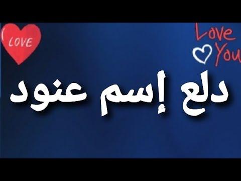دلع إسم عنود Youtube