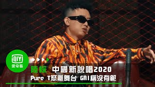 《中國新說唱2020》Pure T憤怒離開舞台 GAI周延稱太没有範! 愛奇藝台灣站