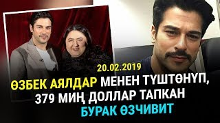 Күндүн кабарлары: Бурак Өзчивиттин өзбек аялдары менен түштөнүүсү 379 миң долларга бааланды