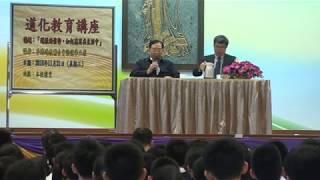 Publication Date: 2018-11-22 | Video Title: 2018年11月21日道化教育講座(香港道教聯合會鄧顯紀念中