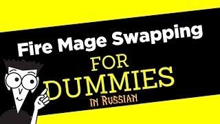 Hansol: Бурст Fire мага с помощью Величия Разума / Fire Mage PoM Burst Guide [5.4] Russian