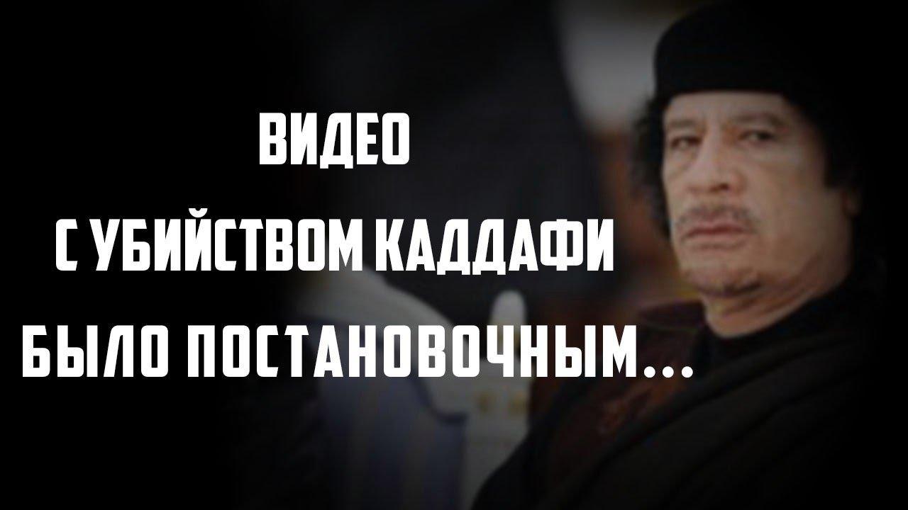 """Дмитрий Перетолчин. Ким Кошев. """"Видео с убийством Каддафи было постановочным..."""""""