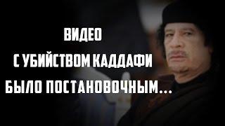 Дмитрий Перетолчин. Ким Кошев. 'Видео с убийством Каддафи было постановочным...'