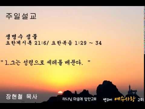 2018.1.28.주일설교(생명수 샘물.1)