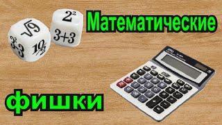 Интересная математика. Несколько математических фишек.(Умножение больших чисел в уме, передов из одной единицы в другую? Оказывается это не так сложно, а как это..., 2015-05-31T20:55:17.000Z)