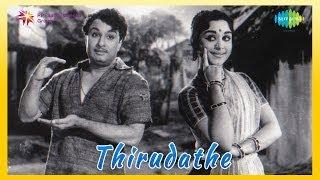 Thirudathe | Thirudathe Papa song