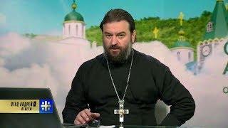 Прот.Андрей Ткачёв Отвечает на ваши вопросы (01.10.2018)