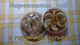 маринованная рыба в горчичной заливке и маринованная рыба с лимоном #3