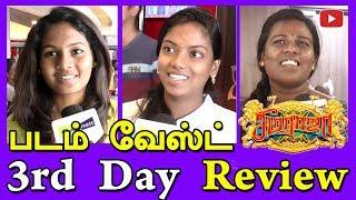 படம் வேஸ்ட் |Seema Raja |3 Day Review