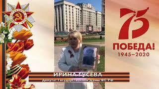 Поздравление депутата Госдумы Ирины Гусевой с Днем Победы
