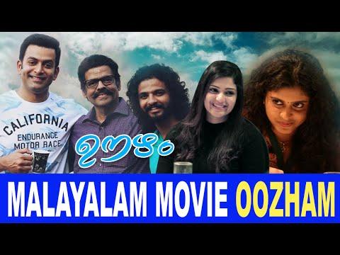 Oozham  | Oozham Full MoviE 2016 | Prithviraj movie, Jeethu joseph