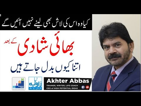 Why Brothers become Enemy after Marriage by Akhter Abbas 2019 Urdu /Hindi