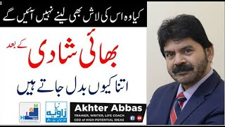 Sister & Brother Love & Hate Relationship  by Akhter Abbas 2019 Urdu /Hindi