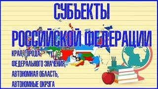 🇷🇺СУБЪЕКТЫ РОССИЙСКОЙ ФЕДЕРАЦИИ (КРАЯ, ГОРОДА ФЕДЕРАЛЬНОГО ЗНАЧЕНИЯ, АВТОНОМНАЯ ОБЛАСТЬ И ОКРУГА)
