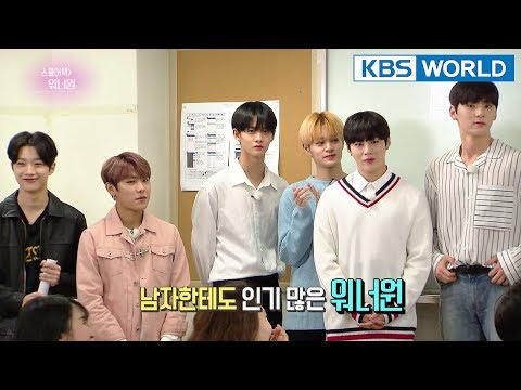 School Attack: Wanna One [Entertainment Weekly/2018.04.09]