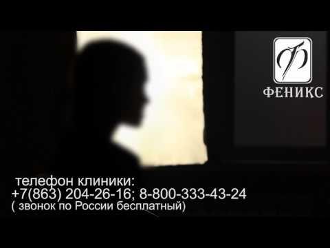 """Отзыв пациентки Виктории Клиника """"Феникс"""" Ростов-на-Дону"""
