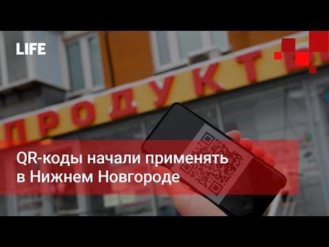 QR коды начали применять в Нижнем Новгороде