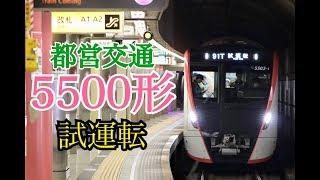 2018/06/13 に西馬込〜浅草橋間で試運転が行われました。都営地下鉄5500...