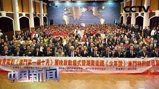 [中国新闻] 澳门首部爱国主义教育电影《澳门第一个十月》展映启动 | CCTV中文国际