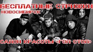 Новосибирские подростки гопники 07.01.2017