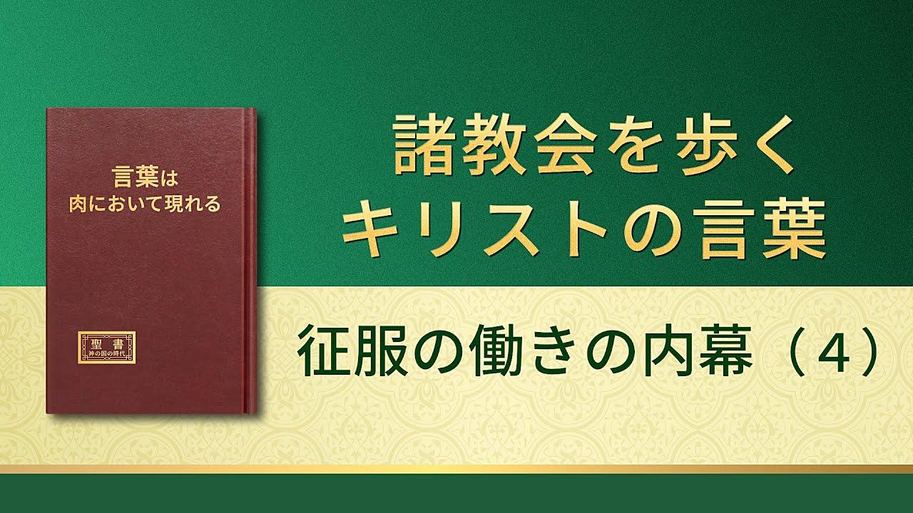 神の御言葉「征服の働きの内幕(4)」