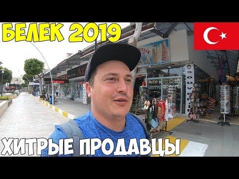 Турция Белек 2019 Роскошь и нищета, хитрые торговцы  обзор города, Пляж