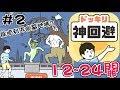 #2神迴避解謎遊戲12~24關/#2 Kamikaihi ep 12~24/#2ドッキリ神回避ステージ12~24[NyoNyo日常實況]