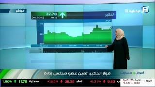 انطلاق أعمال القمة الخليجية الـ39 في الرياض (بث مباشر)