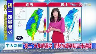 20200126中天新聞 【氣象】「大年初二」轉冷、氣溫降 北海岸發布大雨特報