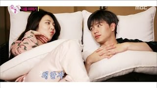 [Preview 따끈 예고] 20160116 We got Married4 우리 결혼했어요 - EP.304