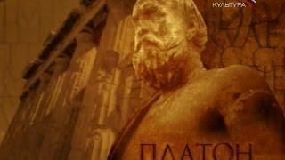 Платон - Афинская школа