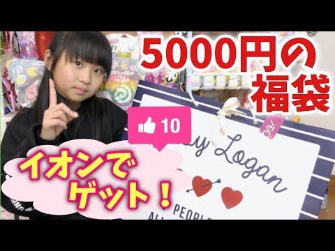 【福袋】イオンで5000円の福袋買ったら、中身が予想よりはるかにスゴかった!!お得感あり♪