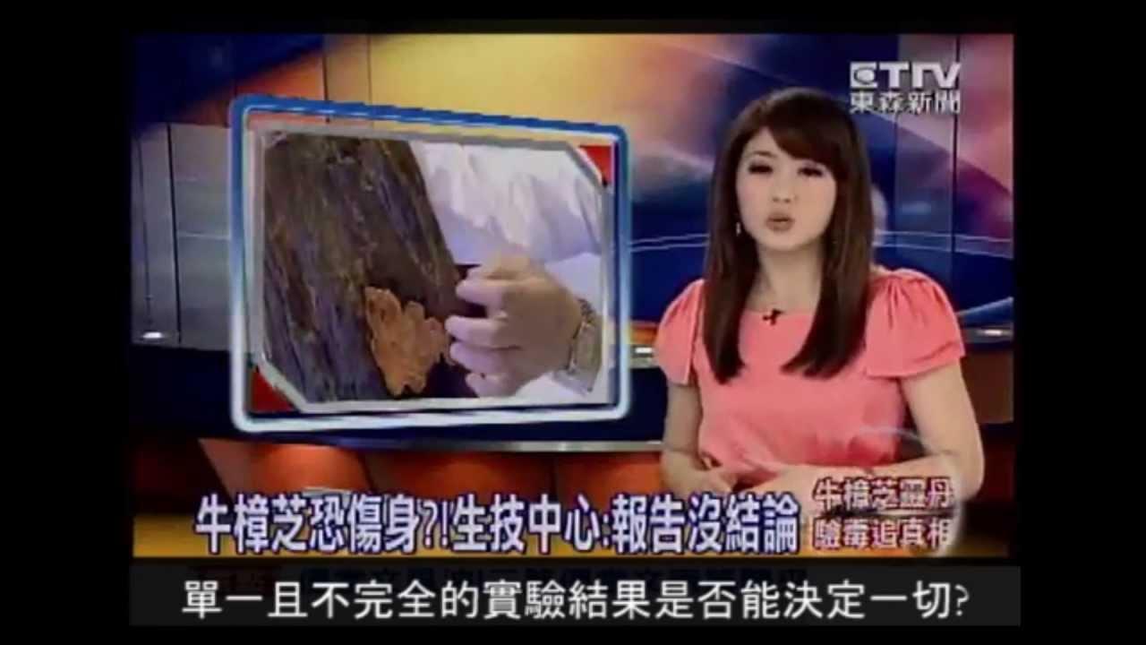 2013.05.22-毒蘋果毒害牛樟芝事件