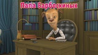 Барбоскины - Папа Барбоскиных (мультфильм)