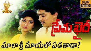 Prema Khaidi Telugu Movie Scene HD | Harish Kumar | Malashri | Suresh Productions
