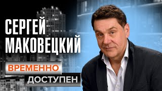 Сергей Маковецкий о своей закрытости, толерантности и отношениях политики и искусства