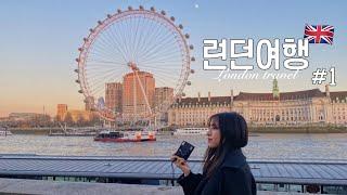 VLOG | 21살의 우당탕 영국여행 브이로그 #1 |…