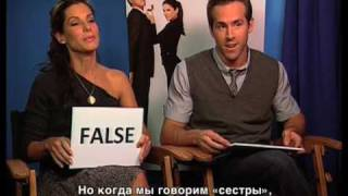 Викторина: Райан Рейнольдс против Сандры Баллок!